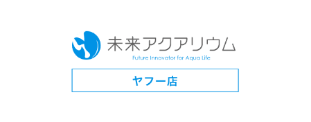 未来アクアリウム ヤフー店